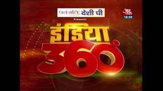 कर्नाटक में बस ढाई दिन चली बीजेपी की सरकार ! कांग्रेस-जेडीएस की हुई जीत | इंडिया 360 - AAJTAKTV
