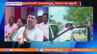 TRS Leader Jalagam Venkat Rao Election Campaign In Bhadradri Kothagudem | iNews - INEWS