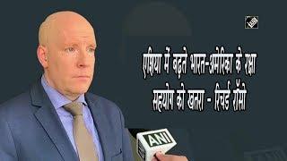 video : एशिया में बढ़ता खतरा अमेरिका-भारत के बीच बेहतर सहयोग को देंगे बढ़ावा - रिचर्ड रॉसो