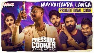 Nuvvaitavra Langa Promotional Song | Pressure Cooker | Sai Ronak | Preethi Asrani | Rahul Sipligunj - ADITYAMUSIC