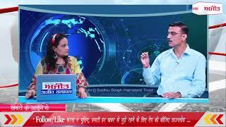 LIVE Hindi Discussion : लोगों की आशाओं पर कितना खरा उतरेगी चन्नी सरकार, देखें 'कार्यक्रम खबरों के आईने से'