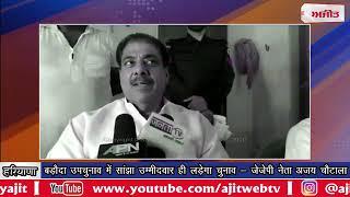 video : बड़ौदा उपचुनाव में सांझा उम्मीदवार ही लड़ेगा चुनाव - जेजेपी नेता अजय चौटाला