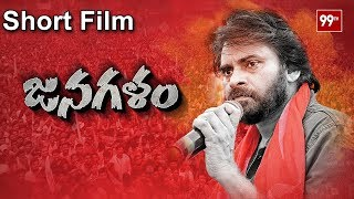 Janagalam Short Film on Janasena | Directed by Vatti Nagaraju | Produced by Vasavi SR Bobbili | 99TV - YOUTUBE