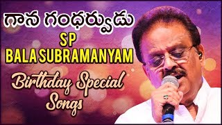 S P Balasubramanyam Latest Hit Songs | Jukebox | Birthday Special - RAJSHRITELUGU