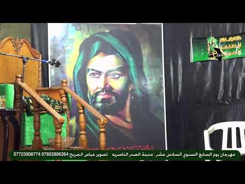 اشخلفت ام البنين    الشاعر احمد الناصري    مهرجان يوم السابع السادس عشر مدينة الصدر الناصرية 1440