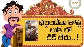 Rana As Bhallaladeva In Baahubali Latest Look Report - MARUTHITALKIES1