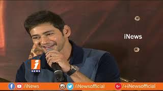 Mahesh Babu Interact With Media | Bharat Ane Nenu Movie Success Meet | Koratala Siva | iNews - INEWS
