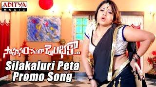 Silakaluri Peta Promo Video Song - Saahasam Seyaraa Dimbhakaa Movie Songs - Sri, Hameeda - ADITYAMUSIC