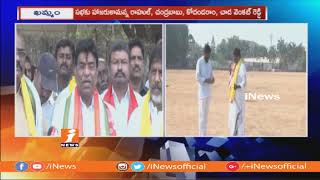 Bhatti Vikramarka and Nama Nageswara Rao Inspects Khammam Rahul Gandhi Meeting Arrangements | iNews - INEWS