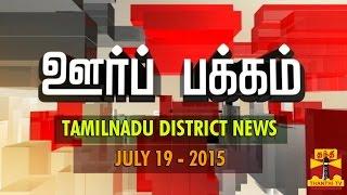 Oor Pakkam 19-07-2015 Tamilnadu District News in Brief (19/07/2015) – Thanthi TV News