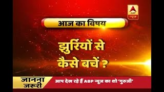 Guruji With Pawan Sinha: How to prevent and get rid of wrinkles? - ABPNEWSTV