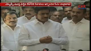 AP Ministers Pay Last Respects to TDP Leader MVVS Murthy | CVR NEWS - CVRNEWSOFFICIAL