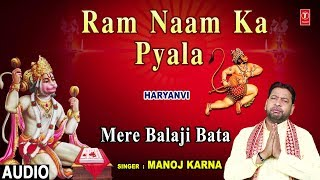 Ram Naam Ka Pyala I MANOJ KARNA I Haryanvi Mehandipur Balaji Bhajan I Audio Song I Mere Balaji Bata - TSERIESBHAKTI