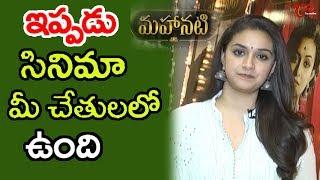 Keerthy Suresh Byte About Mahanati Movie -TeluguOne - TELUGUONE