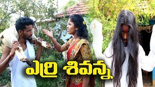 ఎర్రి శివన్న # 48 Erry Sivanna Telugu Comedy Shortfilm By Mana Palle Muchatlu - YOUTUBE