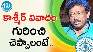 Director Ram Gopal Varma About Kashmir Controversy | Ramuism 2nd Dose - IDREAMMOVIES