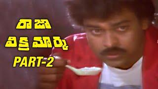 Raja Vikramarka Full Movie - Part 2/13 - Chiranjeevi, Bramhanandam, Amala - MANGOVIDEOS