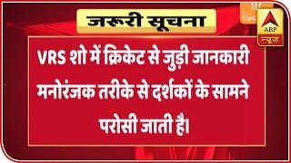 Cricket Ka VRS: Why is Yuvraj angry and after biscuit on top, Pakistan comes up with 'Oye - ABPNEWSTV