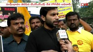 Face to Face with TNSF Leader Avinash Gogineni | Dharma Porata Deeksha | Delhi | CM Chandrababu |CVR - CVRNEWSOFFICIAL
