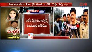 మర్డర్ మర్మం : Police investigation Continues On Shikha Choudhary, Rakesh Reddy | CVR News - CVRNEWSOFFICIAL