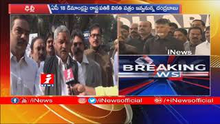 Employees Union Leaders Face To Face Over To Meets President Ram Nath Kovind | iNews - INEWS