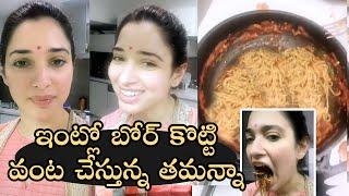 Actress Tamanna Bhatia Cooking Pasta Video | Tamannaah Favourite Food & Cooking - TFPC
