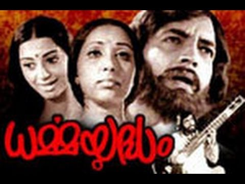 Dharmayudham 1973: Full Length Malayalam Movie