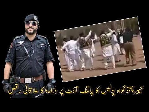 Kumhar by Police Officers, Hazara's Traditional Dance at Hangu