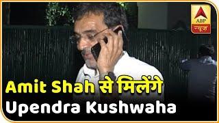 Union Minister Kushwaha to meet Amit Shah today | Namaste Bharat - ABPNEWSTV