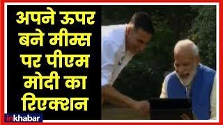 Akshay Kumar interviews PM Narendra Modi; PM नरेंद्र मोदी ने अपने ऊपर बने Memes देख कर क्या कहा - ITVNEWSINDIA