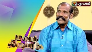 Stuntman & Actor Azhagu in Manam Thirumbuthe 12-09-2015 – Puthuyugam tv Show