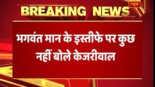 Arvind Kejriwal evades question on Bhagwant Mann's resignation - ABPNEWSTV