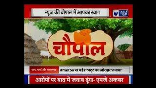 Big news of the day, दिनभर की बड़ी खबरें, नए अंदाज में | इंडिया न्यूज़ की चौपाल में - ITVNEWSINDIA