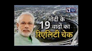 Did PM Narendra Modi Delivered Promises; Reality Check नरेंद्र मोदी के वादों का रियलिटी चेक - ITVNEWSINDIA