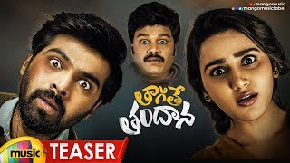 Tagite Tandana Movie Teaser | Adith | Sapthagiri | 2019 Latest Telugu Movie Teaser | Mango Music - MANGOMUSIC