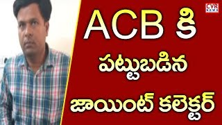 Bhupalpally District Joint Collector Caught Red Handed to ACB While Taking Bribe | CVR News - CVRNEWSOFFICIAL