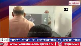 video : पीएम मोदी ने अहमदाबाद में डाला वोट