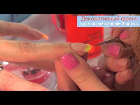 Как сделать цветной френч гелями
