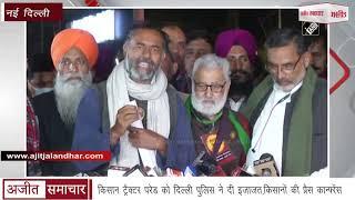 Video:किसान ट्रैक्टर परेड को दिल्ली पुलिस ने दी इजाज़त,किसानों की प्रैस कान्फ़्रेंस