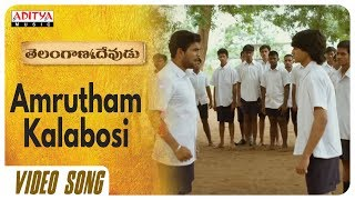 Amrutham Kalabosi Video Song || Telangana Devudu Songs || Srikanth, Sangitha ||  Harish Vadthya - ADITYAMUSIC