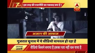Gujarat Assembly Elections 2017: Video spreading 'hatred' goes viral, complaint filed to E - ABPNEWSTV