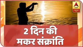Country to celebrate Makar Sankranti for 2 days this year - ABPNEWSTV