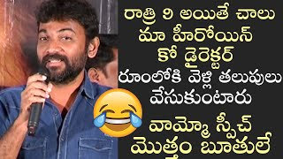 Actor Abhishek Reddy Hilarious Comments On Heroine & Co-Director | Wife i Movie Press Meet - TFPC