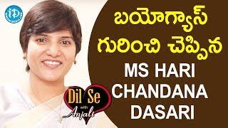 బయోగ్యాస్ గురించి చెప్పిన MS Hari Chandana Dasari || Dil Se With Anjali - IDREAMMOVIES