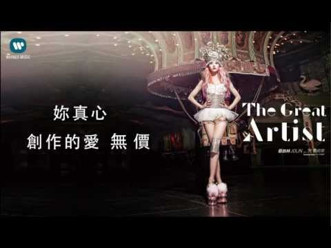 蔡依林 Jolin Tsai  - 大藝術家The Great Artist