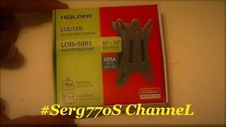 Кронштейн HOLDER LCDS 5001
