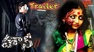 House 2 || Telugu Horror Movie Trailer || Directed By Raju Shetti - TELUGUONE
