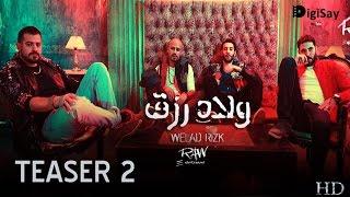 بالفيديو.. أحمد عز وأشقاؤه في برومو 'أولاد رزق'