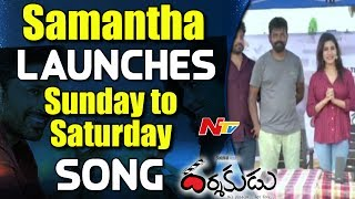 Samantha Launches Sunday to Saturday Song  || Ashok Bandreddi, Eesha Rebba - NTVTELUGUHD