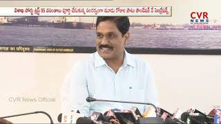 Vishaka Port Trust Chairman Krishna Babu Press Meet Over Vishaka Foundation Day | CVR NEWS - CVRNEWSOFFICIAL